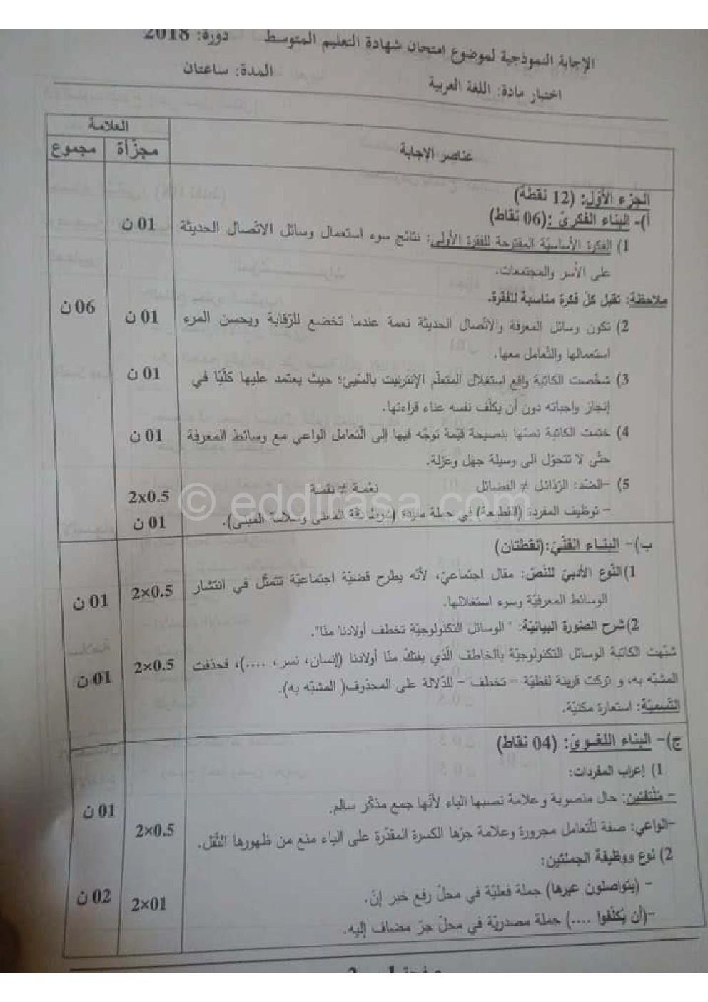 امتحان شهادة تعليم المتوسط اللغة العربية 2018 0001-2