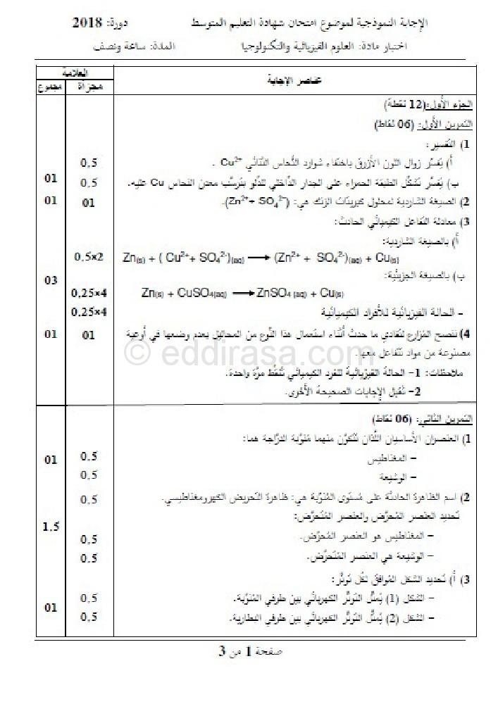 امتحان شهادة تعليم المتوسط الفيزياء 2018 0001-4