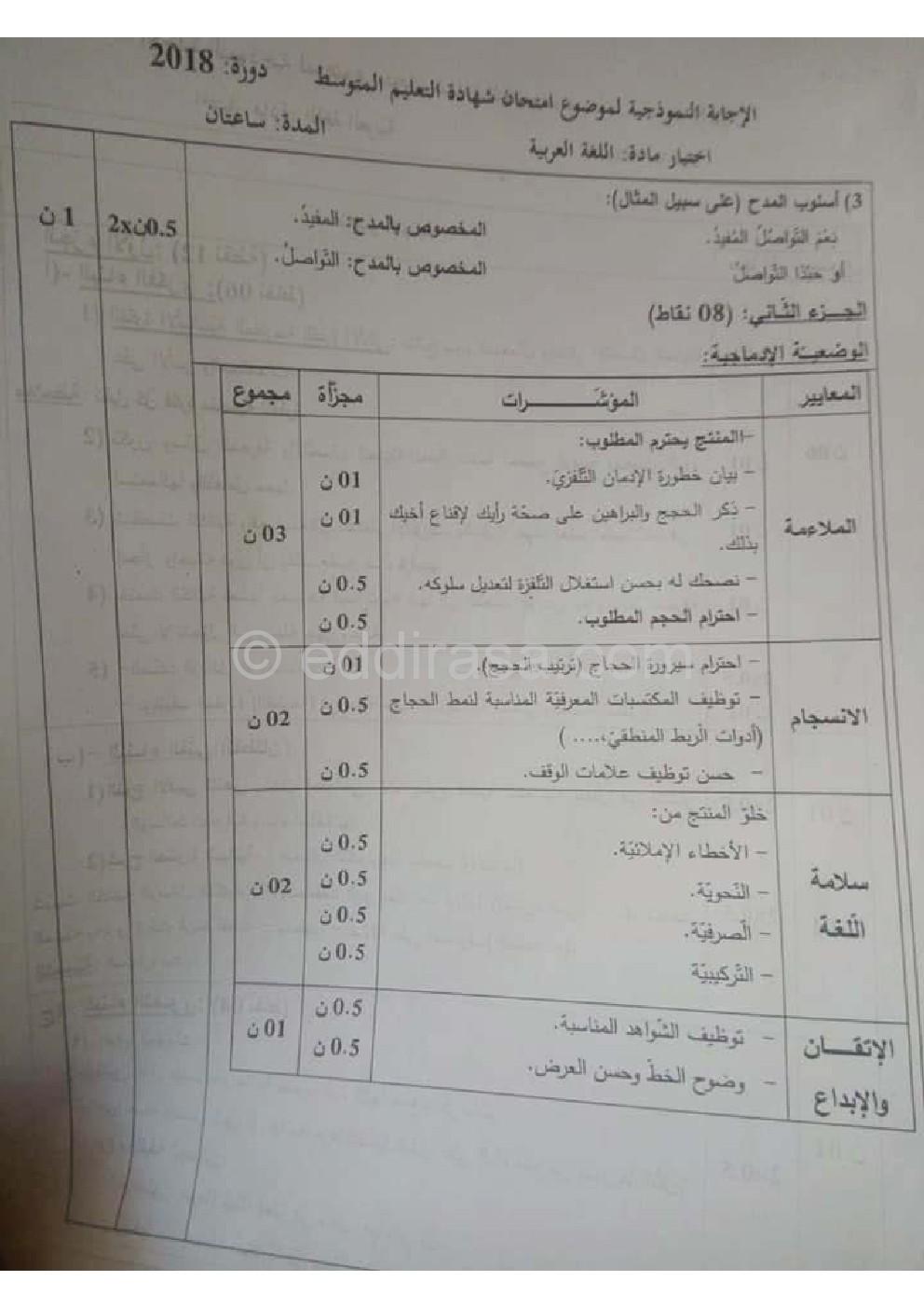 امتحان شهادة تعليم المتوسط اللغة العربية 2018 0002-2