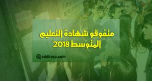 متفوقو شهادة التعليم المتوسط 2018