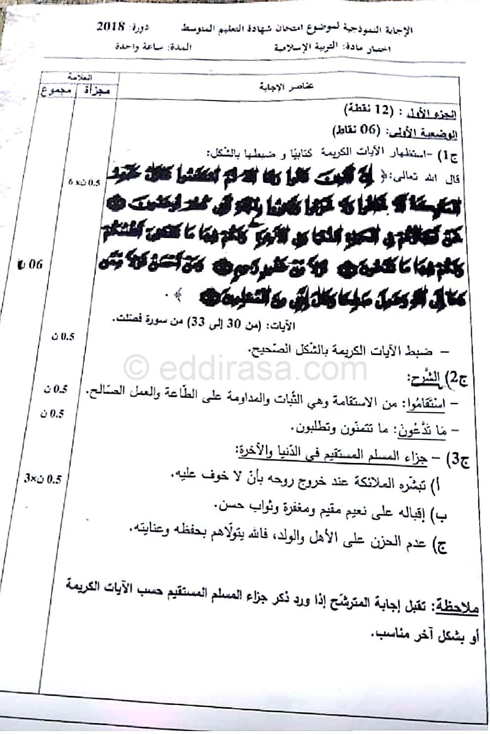 امتحان شهادة تعليم المتوسط التربية الإسلامية 2018 Correction-bem-2018-islamique_1