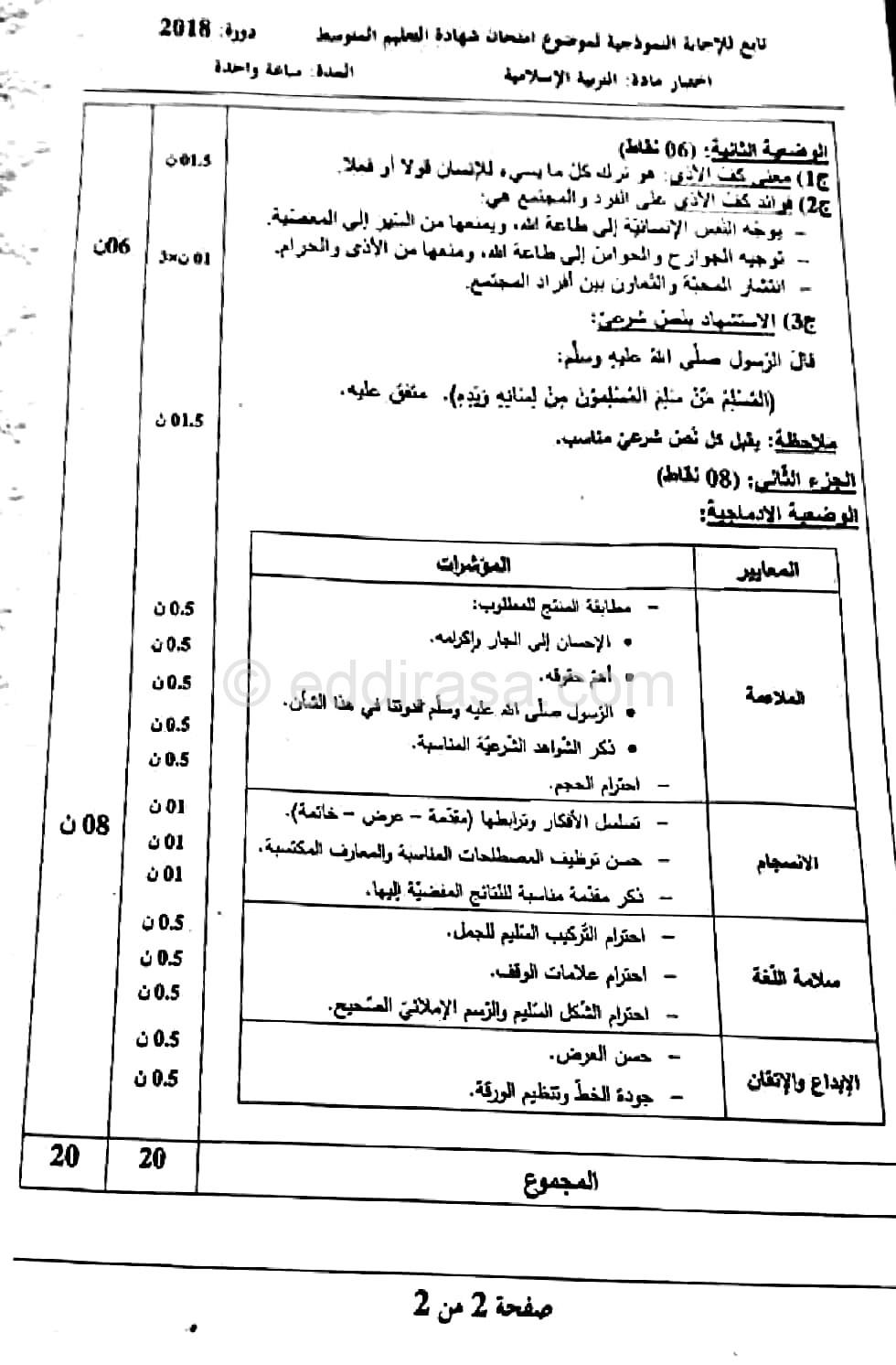 امتحان شهادة تعليم المتوسط التربية الإسلامية 2018 Correction-bem-2018-islamique_2