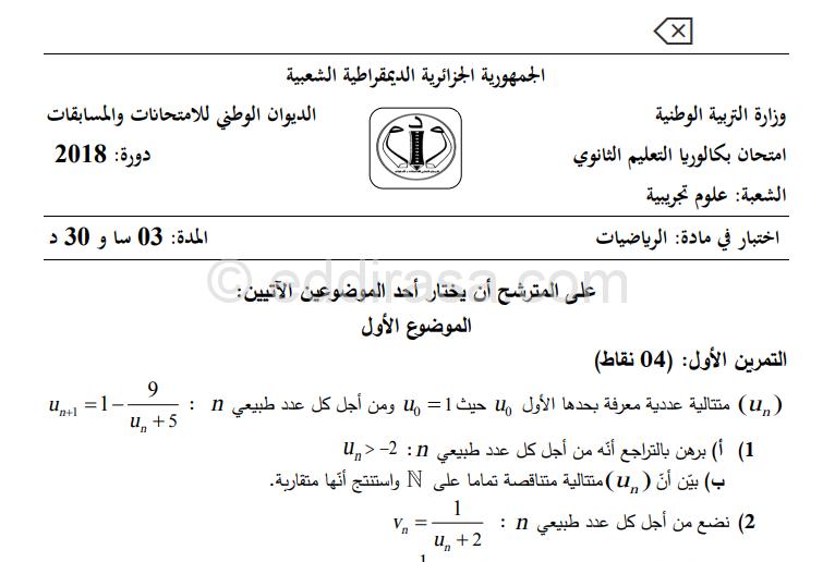 موضوع بكالوريا 2018 في الرياضيات شعبة علوم تجريبية | موقع الدراسة الجزائري