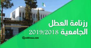 رزنامة العطل الجامعية 2019