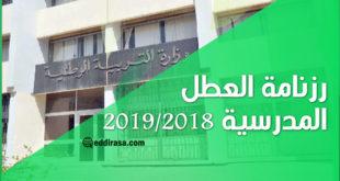رزنامة العطل المدرسية 2019