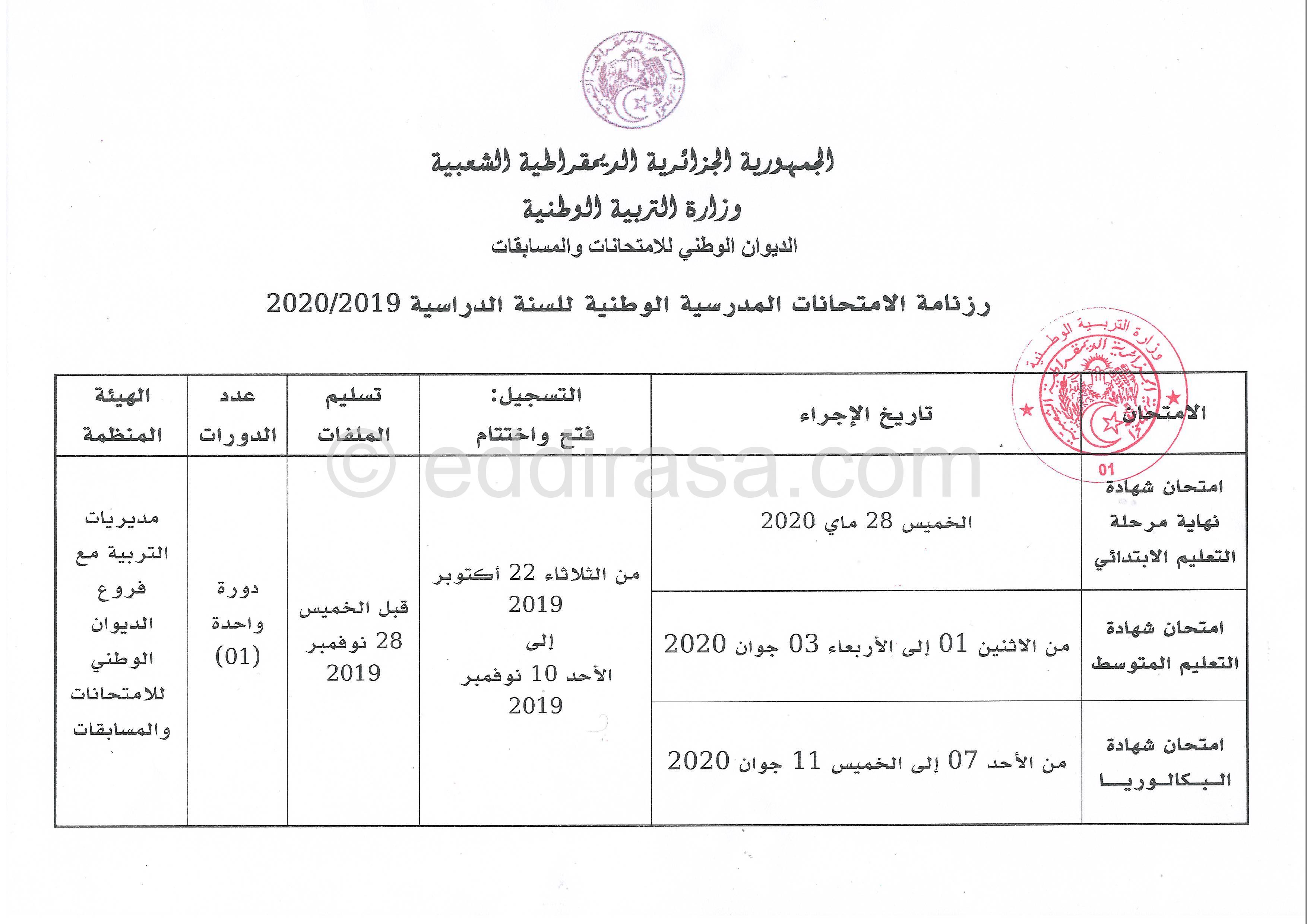 رزنامة الامتحانات الرسمية 2020