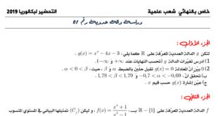 تجميعة دوال عددية مع حلولها للنهائي شعب علمية (باك 2019)