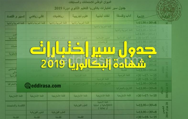 جدول سير اختبارات بكالوريا 2019
