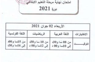 برنامج سير امتحانات شهادة التعليم الابتدائي 2021