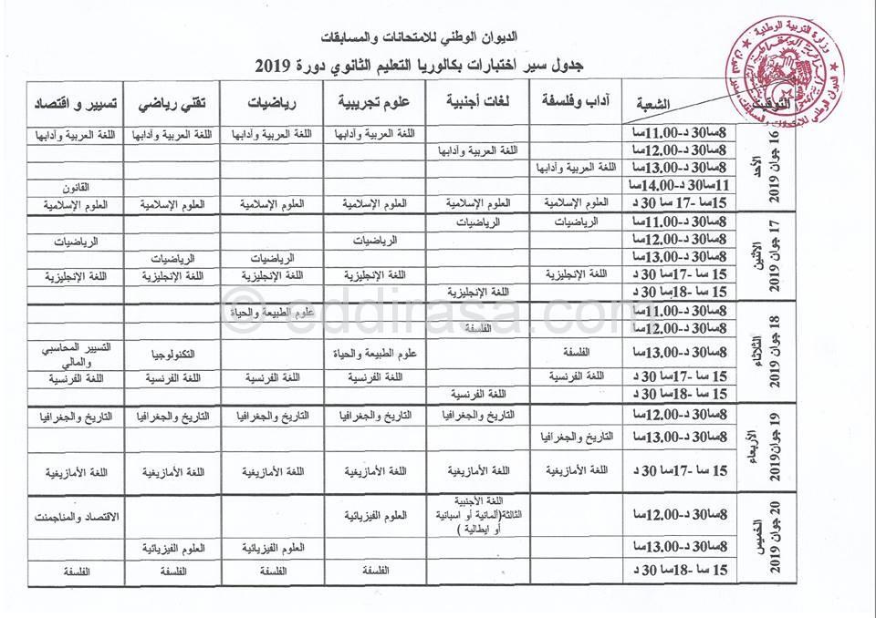 برنامج الكامل لجدول سير امتحانات البكالوريا لسنة 2019 لكل الشعب Bac-2019-programme