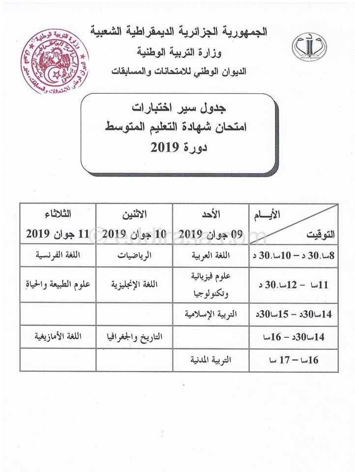 برنامج الكامل لجدول سير امتحانات شهادة التعليم المتوسط لسنة 2019 Bem-2019-programme