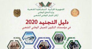 دليل التجنيد 2020