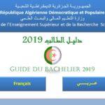 دليل حامل شهادة البكالوريا 2019 Guide du bachelier
