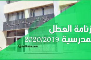 رزنامة العطل المدرسية 2019 2020