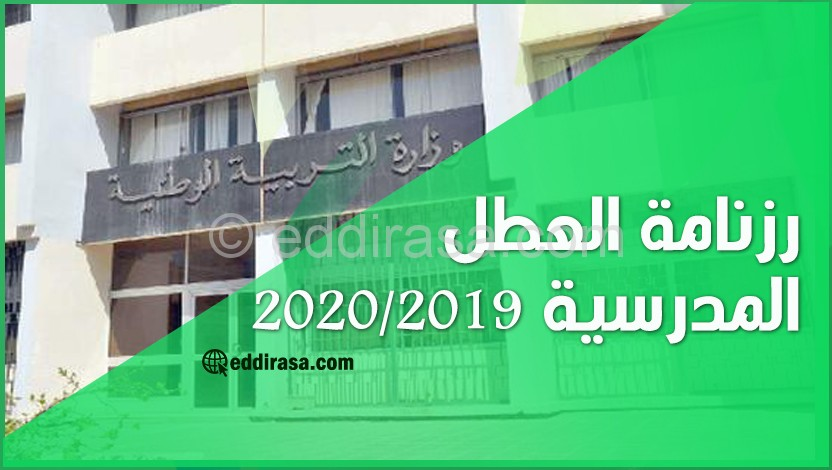 Calendrier Scolaire 20202019.رزنامة العطل المدرسية 2019 2020 موقع الدراسة الجزائري