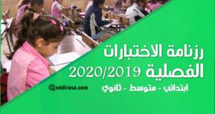رزنامة الاختبارات الفصلية للأطوار التعليمة الثلاثة 2020