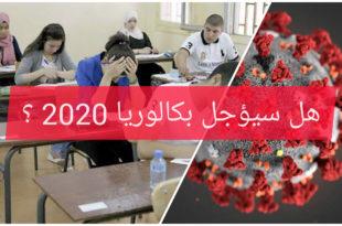 بكالوربا 2020 في ظل تفشي فيروس كورونا