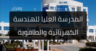 المدرسة العليا للهندسة الكهربائية والطاقوية وهران