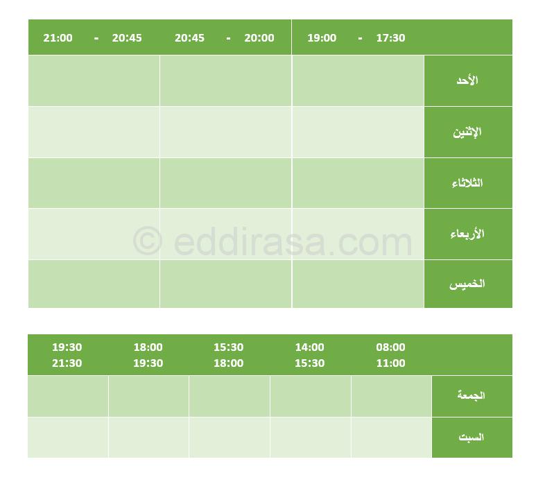 جدول لتنظيم وقت تحضير البكالوريا
