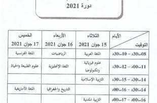برنامج سير امتحانات شهادة التعليم المتوسط 2021