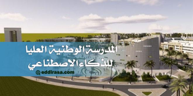 المدرسة الوطنية العليا للذكاء الاصطناعي ENSIA