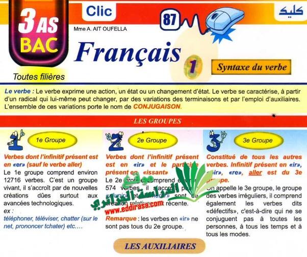 مطويات كليك ملخصة لدروس اللغة الفرنسية 3 ثانوي Click_Francais_3as