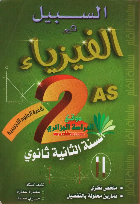 كتاب السبيل في الفيزياء ثانية ثانوي | موقع الدراسة الجزائري