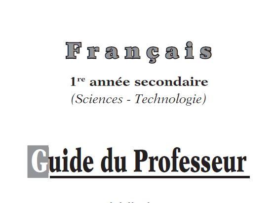 كتاب الاستاذ لغة فرنسية أولى ثانوي