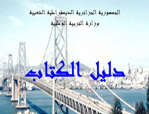 كتاب مساحة للهندسة المدنية pdf