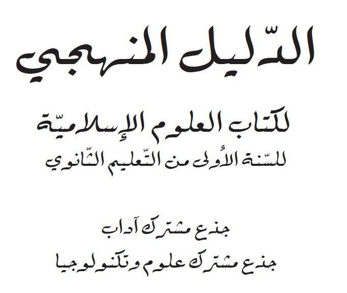 دليل الاستاذ في العلوم الإسلامية