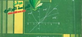 كتاب الرياضيات المدرسي للثانية ثانوي