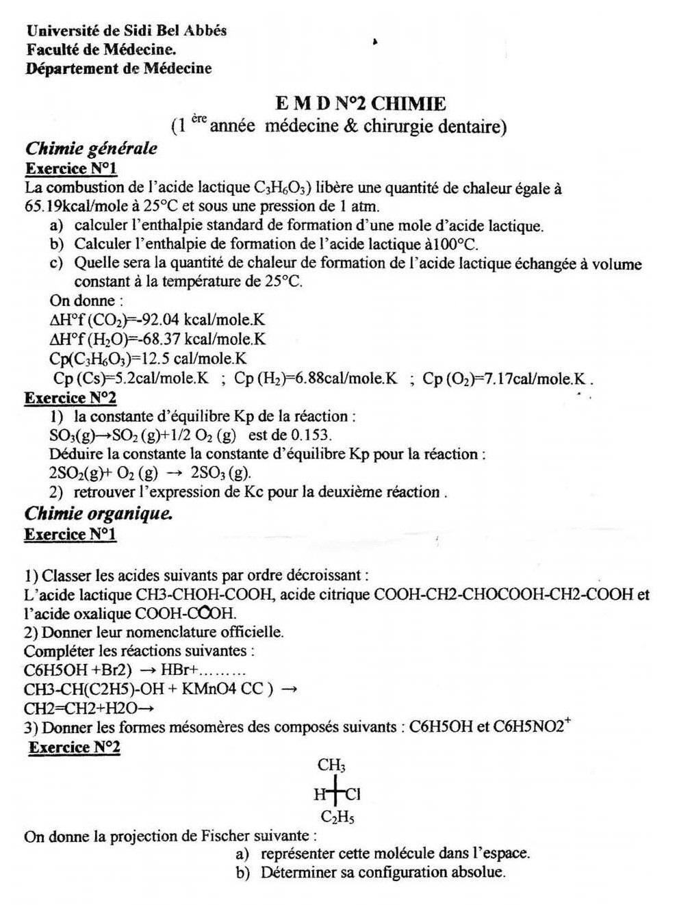 تخصص طب الأسنان | موقع الدراسة الجزائري